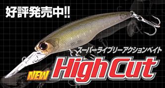 osp_high_cut_shad