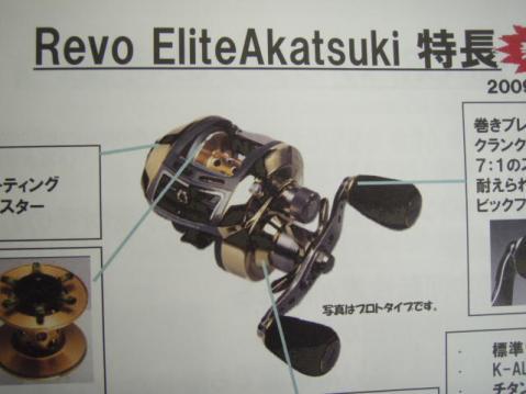 revo-elite-akatsuki