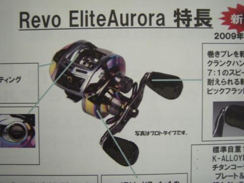 revo-elite-aurora