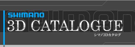 catalogo-shimano-3d