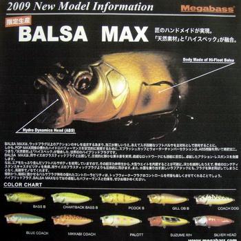 megabass-balsa-max