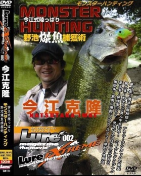 moster hunter Lure Extreme