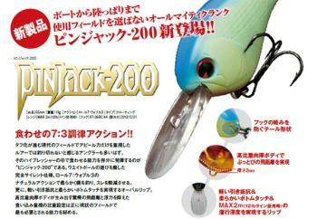ima_pinjack_200