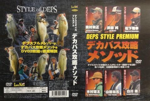 deps-style-premium