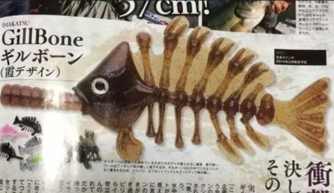 imakatsu-gillbone